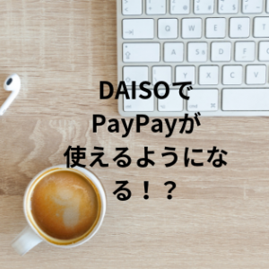 100円ショップのDAISOでPayPayが使えるようになる!?