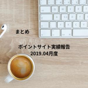 【まとめ】ポイントサイト実績報告2019.04月度