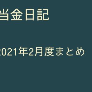 【投資ブログ】2021年3月度配当金まとめ「4,265円」でした