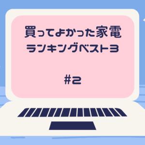 【雑記】買ってよかった家電ランキングベスト3 #2