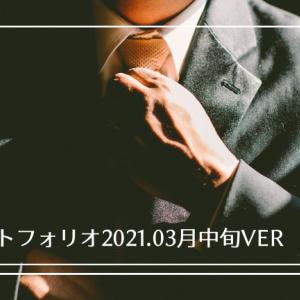 株ポートフォリオ2021.03月中旬ver