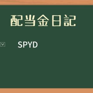 【配当金日記】SPYDから配当金が入金されました