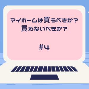 【ポッドキャスト】マイホームは買うべきか?買わないべきか? #4