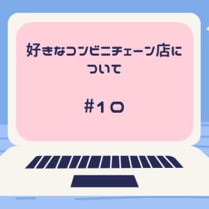 【ポッドキャスト】好きなコンビニチェーン店について #10