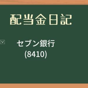 【配当金日記】セブン銀行(8410)から配当金が入金されました