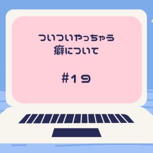 【ポッドキャスト】ついついやっちゃう癖について #19