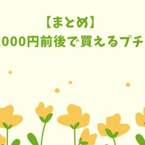 【まとめ】予算1,000円前後で買えるプチギフト
