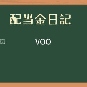 【配当金日記】VOOから配当金が入金されました