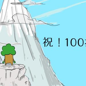 祝!100投稿!