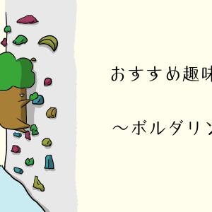 おすすめ趣味紹介⑦ ~ボルダリング~