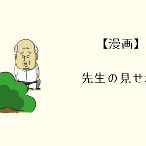 【漫画】左手首の異変シリーズ3 先生の見せ場?