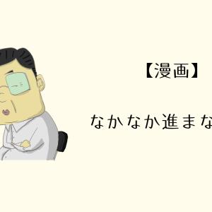 【漫画】左手首の異変シリーズ4 なかなか進まない…。
