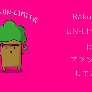 【思ったより簡単】楽天モバイルでiphone7からiphone12に機種変更した時の手順(Rakuten UN-LIMIT VIへのプラン変更)