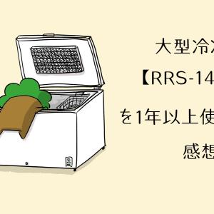大型冷凍庫【RRS-146NF】を1年以上使ってみた感想