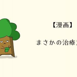 【漫画】左手首の異変シリーズ6 まさかの治療方針