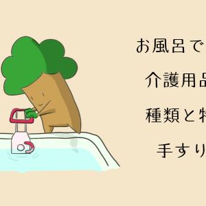 初めてでも迷わない!お風呂で使う介護用品の種類と特徴 手すり編