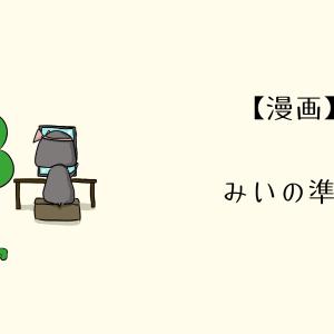 【漫画】みいの準備