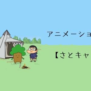 アニメーション作品【さとキャン△】