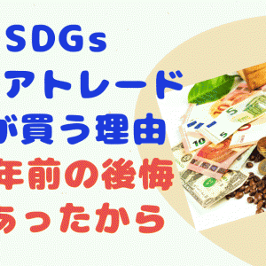 SDGsとフェアトレードとは?私は30年前の後悔で始まった買い物