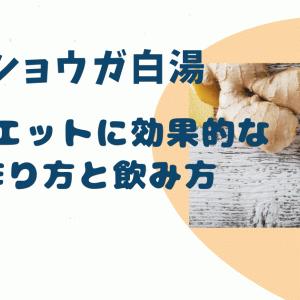 ショウガ白湯の効果とは?ダイエット時の作り方と飲み方のポイント