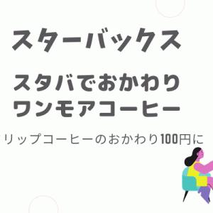 スタバの【ワンモアコーヒー】おかわりが100円になる注文方法は?