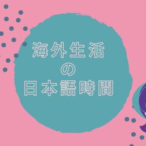 海外生活での日本語時間 おうち時間ならぬ車時間活用法・・・