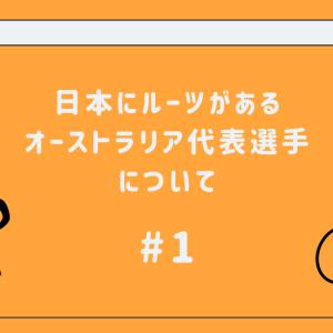 オーストラリア代表の日本にルーツがある選手|Saya Sakakibara選手・Tsuneari Yahiro選手
