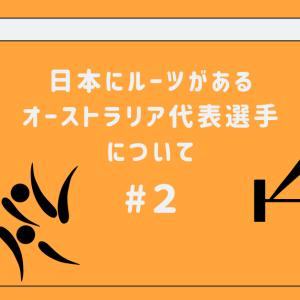 日本にルーツがあるオーストラリア代表選手 その2|Erika Yamasaki・Himeka Onoda選手と番外編