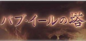 【グラブル】バブイールの塔9層36-1・10層40-1 攻略編成とムーブ解説