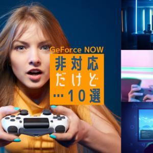 GeForce NOW 非対応だけど個人的に対応してほしいと願っているタイトル10選