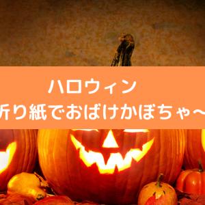 【ハロウィン】おりがみで作るジャックオーランタンが可愛い
