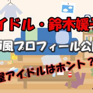 鈴木媛子(ひめこ)のwiki風プロフィール!【有吉ゼミ】カビ汚部屋を公開アイドルの素顔に迫る!