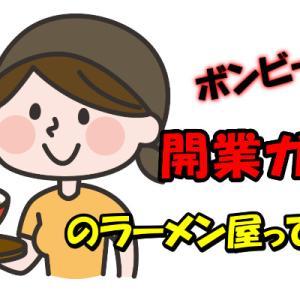 【開業ガール】ラーメン屋の場所はどこ?オコメノカミサマの混雑状況や口コミに注目!