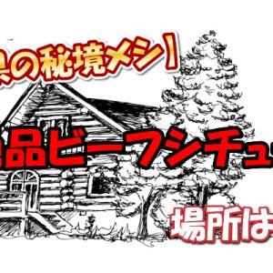 【長野県】絶品ビーフシチューを出すマナスル山荘の場所はどこ?予約必須?アクセス方法から調査!