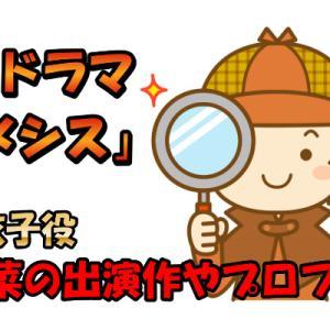 【ネメシス】美馬芽衣子(みまめいこ)役の女優は誰?山崎紘菜の出演作やプロフィールに注目