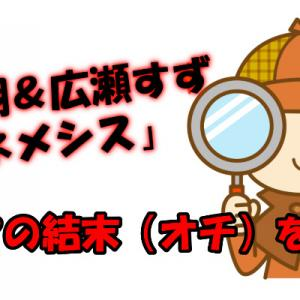 【ネメシス】アンナの父親は生きてるの?失踪理由からラストやオチ(結末)をチェック!