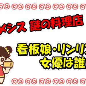 【ネメシス】リンリン役の女優は誰?三島あよなの出演作やプロフィールに注目!