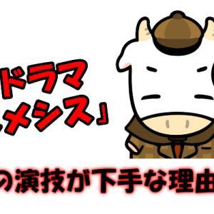 ネメシスで櫻井翔の演技が下手なのはワザと?不評の理由や感想をまとめてチェック!