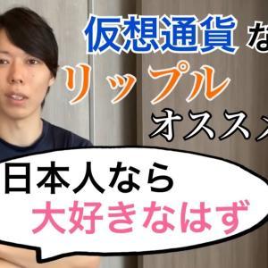 【マナブログ】仮想通貨リップル(XRP)←日本人なら大好きなはず。「海外送金手数料が安くなる」