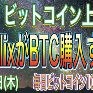 【仮想通貨】ビットコイン上昇!大手動画サービスのNetflixがBTCを購入する可能性!?