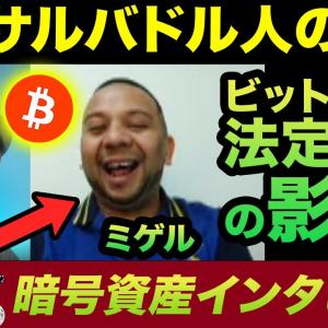【English】エルサルバドル人にビットコイン法定通貨化について聞いてみた!現地の反応、大統領は人気者?移住先としての魅力は?安全なの?などなど
