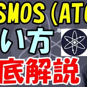 【画像付き】仮想通貨コスモス(Cosmos/ATOM) の買い方の手順を解説