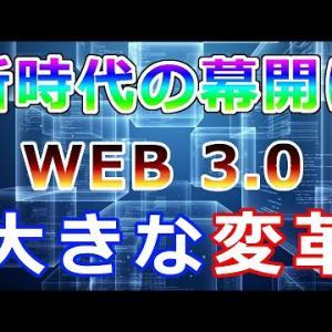 【仮想通貨】リップル(XRP)新時代の幕上げ!『大きな変革』