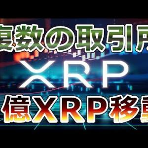 【仮想通貨】リップル(XRP)24時間の間に約2億XRP移動『3つの仮想通貨取引所』と判明