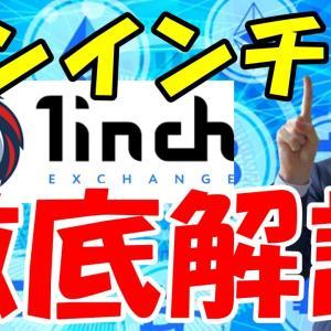 仮想通貨ワンインチ(1INCH)とは?概要や特徴・買い方を解説