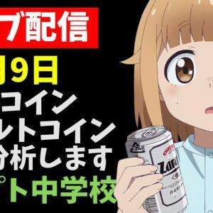 【7/9LIVE配信】ビットコインチャート分析