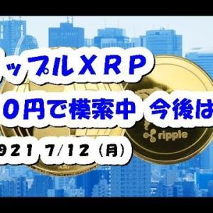 リップルXRP70円で模索中!2つのシナリオ?BTC,ETH,BCH,XEM,XYM,MONA,中期的チャート分析