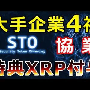 【仮想通貨】リップル(XRP)朗報!SBI証券など4社がSTOで協業『特典としてXRPが付与』