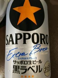 サッポロ生ビール/エクストラブリュー