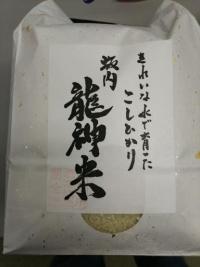 坂内龍神米